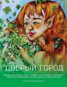 Обложка журнала Добрый город № 10