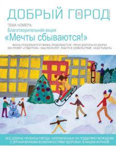 Обложка журнала Добрый город № 2