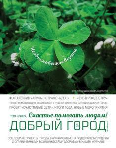 Обложка журнала Добрый город № 3