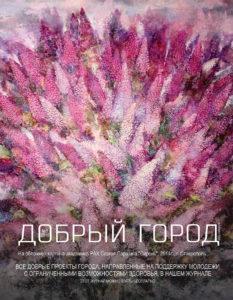 Обложка журнала Добрый город № 9