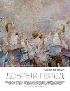 Обложка журнала Дары Волхвов № 7 2017