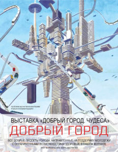 Обложка журнала Добрый город № 5-6