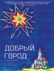 Обложка журнала Добрый город № 8