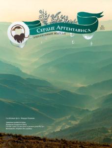 Обложка журнала Сердце Аргентависа №3 2021