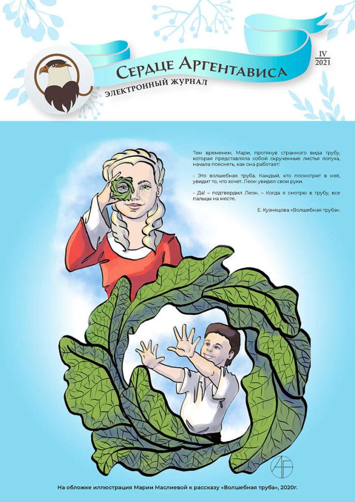 Обложка журнала Сердце Аргентависа №4 2021
