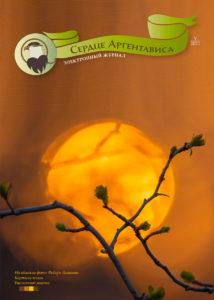 Обложка журнала Сердце Аргентависа №5 2021