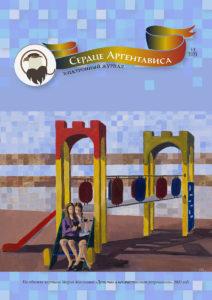 Обложка журнала Сердце Аргентависа №6 2021